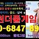 http://www.hun-park.com/data/file/1001/thumb-2950630300_73hesNgK_ba911009e39e472644c1c7844b4b8fcd598a2bbc_80x80.jpg