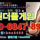 http://www.hun-park.com/data/file/1001/thumb-2950635811_ftGjQND3_3bbbba84778c6e08dc0d191bff330903cb037512_80x80.jpg